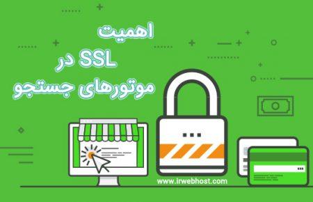 اهمیت SSL در موتورهای جستجو